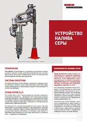 Sulphur Loading Arm russian flyer